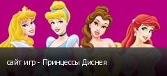 сайт игр - Принцессы Диснея