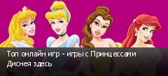 Топ онлайн игр - игры с Принцессами Диснея здесь
