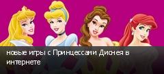 новые игры с Принцессами Диснея в интернете