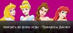 поиграть во флеш игры - Принцессы Диснея