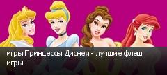 игры Принцессы Диснея - лучшие флеш игры
