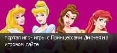 портал игр- игры с Принцессами Диснея на игровом сайте