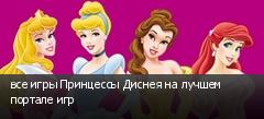 все игры Принцессы Диснея на лучшем портале игр