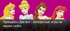 Принцессы Диснея - интересные игры на нашем сайте