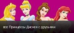 все Принцессы Диснея с друзьями