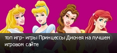 топ игр- игры Принцессы Диснея на лучшем игровом сайте