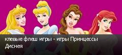 клевые флеш игры - игры Принцессы Диснея
