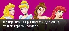 топ игр- игры с Принцессами Диснея на лучшем игровом портале