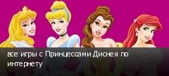 все игры с Принцессами Диснея по интернету