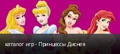 каталог игр - Принцессы Диснея