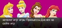 каталог игр- игры Принцессы Диснея на сайте игр