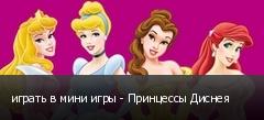 играть в мини игры - Принцессы Диснея