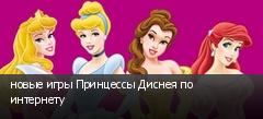 новые игры Принцессы Диснея по интернету