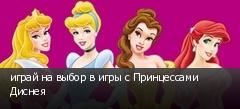 играй на выбор в игры с Принцессами Диснея