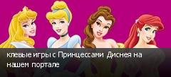 клевые игры с Принцессами Диснея на нашем портале