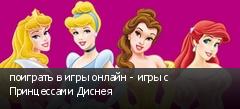 поиграть в игры онлайн - игры с Принцессами Диснея