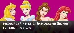 игровой сайт- игры с Принцессами Диснея на нашем портале
