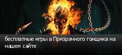 бесплатные игры в Призрачного гонщика на нашем сайте