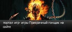 портал игр- игры Призрачный гонщик на сайте