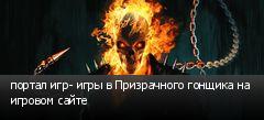 портал игр- игры в Призрачного гонщика на игровом сайте