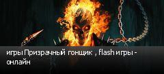 игры Призрачный гонщик , flash игры - онлайн