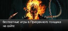 бесплатные игры в Призрачного гонщика на сайте