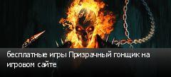 бесплатные игры Призрачный гонщик на игровом сайте