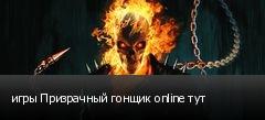���� ���������� ������ online ���