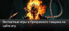 бесплатные игры в Призрачного гонщика на сайте игр