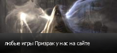 любые игры Призрак у нас на сайте