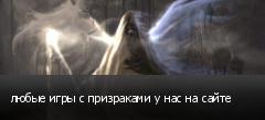 любые игры с призраками у нас на сайте