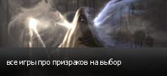 все игры про призраков на выбор