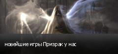 новейшие игры Призрак у нас