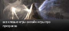 все клевые игры онлайн игры про призраков