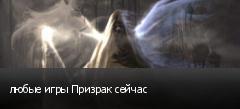 любые игры Призрак сейчас