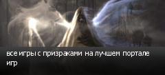 все игры с призраками на лучшем портале игр