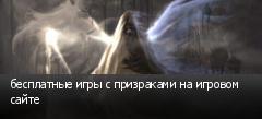 бесплатные игры с призраками на игровом сайте