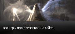 все игры про призраков на сайте
