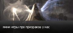 мини игры про призраков у нас