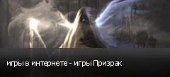 игры в интернете - игры Призрак