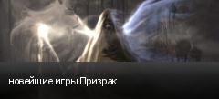 новейшие игры Призрак