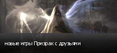 новые игры Призрак с друзьями