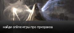 найди online игры про призраков