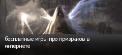 бесплатные игры про призраков в интернете