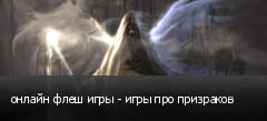 онлайн флеш игры - игры про призраков