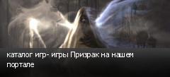 каталог игр- игры Призрак на нашем портале