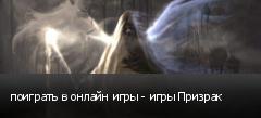 поиграть в онлайн игры - игры Призрак