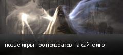 новые игры про призраков на сайте игр