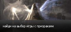 найди на выбор игры с призраками