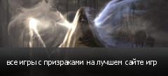 все игры с призраками на лучшем сайте игр